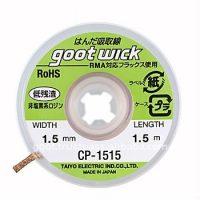 Soldering Wick: 1.5m x 1.5mm